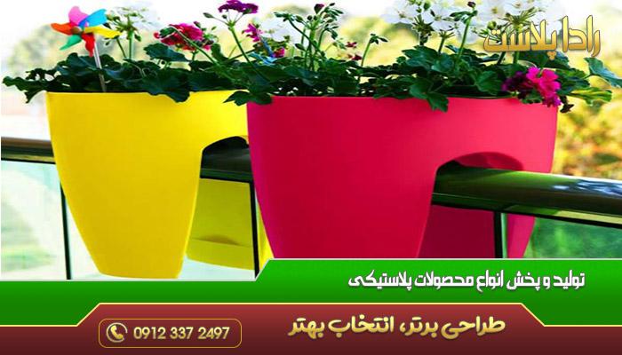 گلدان پلاستیکی خورجینی